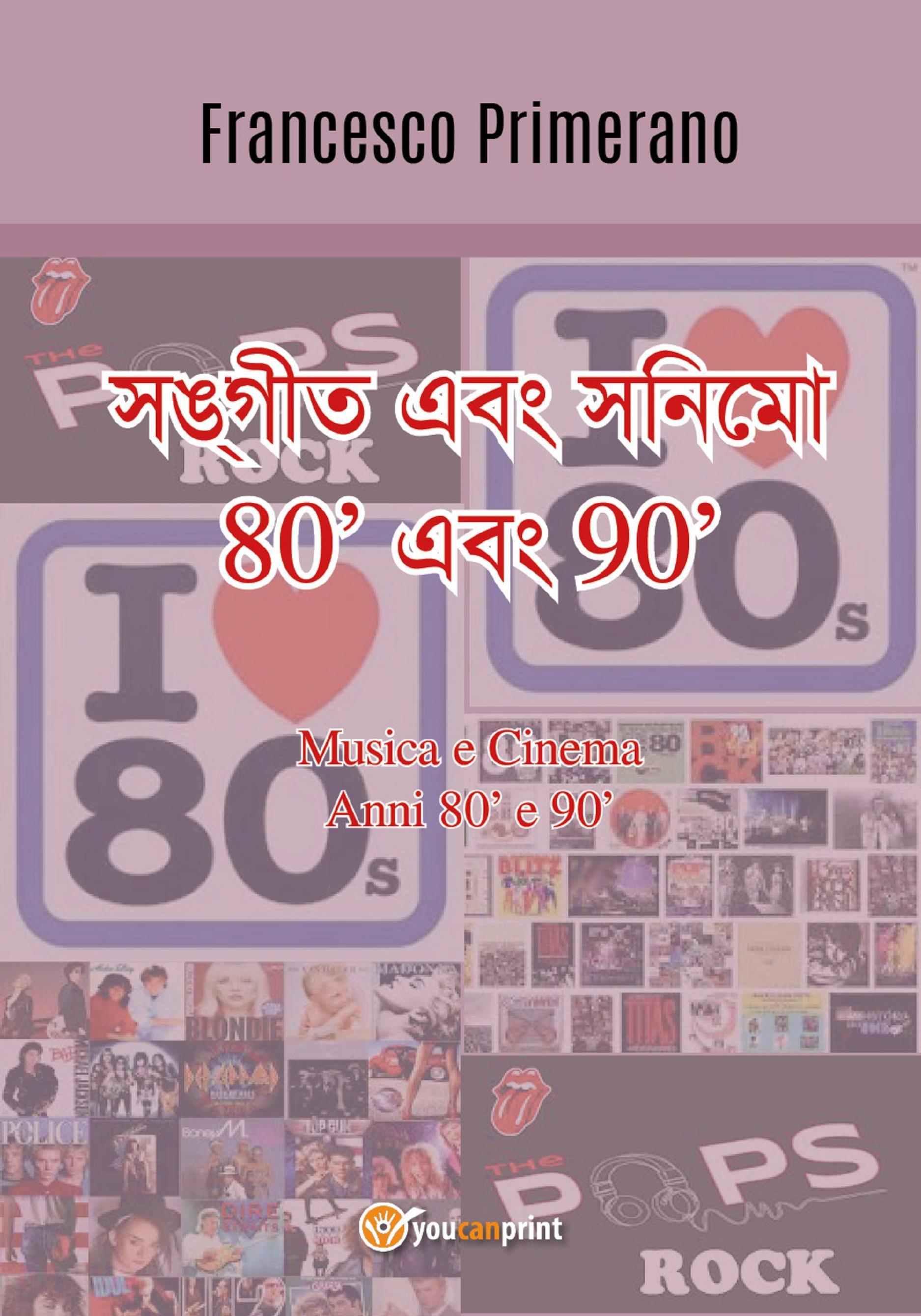 সঙ্গীত এবং সিনেমা 80' এবং 90' -  Musica e Cinema Anni 80' e 90'