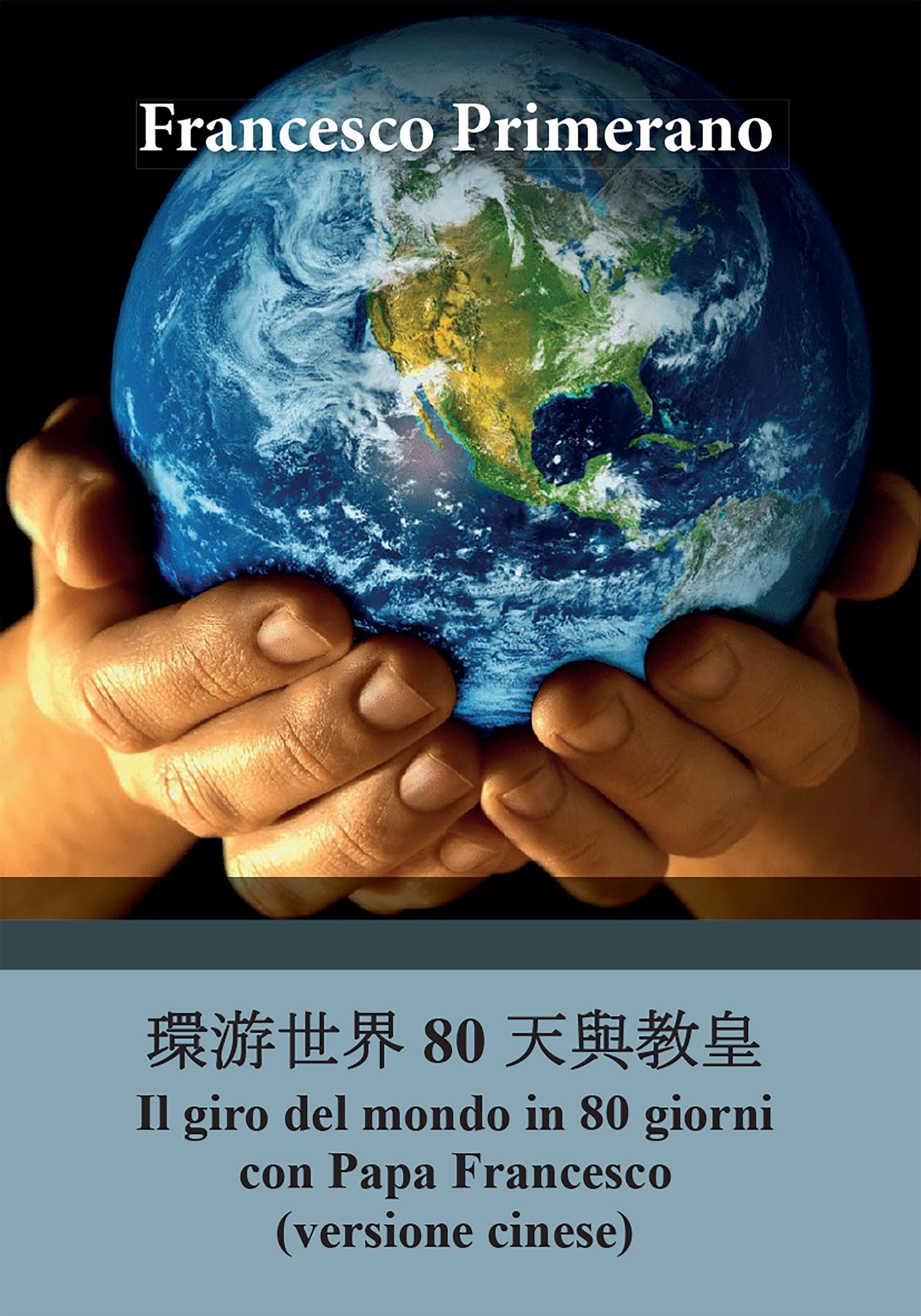 環游世界 80 天與教皇   Il giro del mondo in 80 giorni con Papa Francesco (versione cinese)