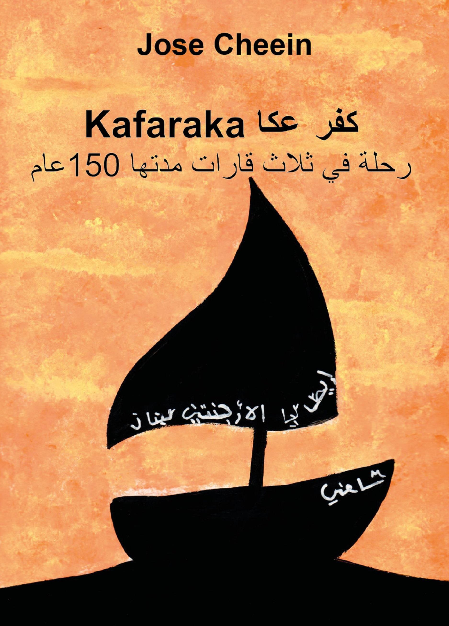 Kafaraka.  رحلة في ثلاث قارات مدتها 150عام