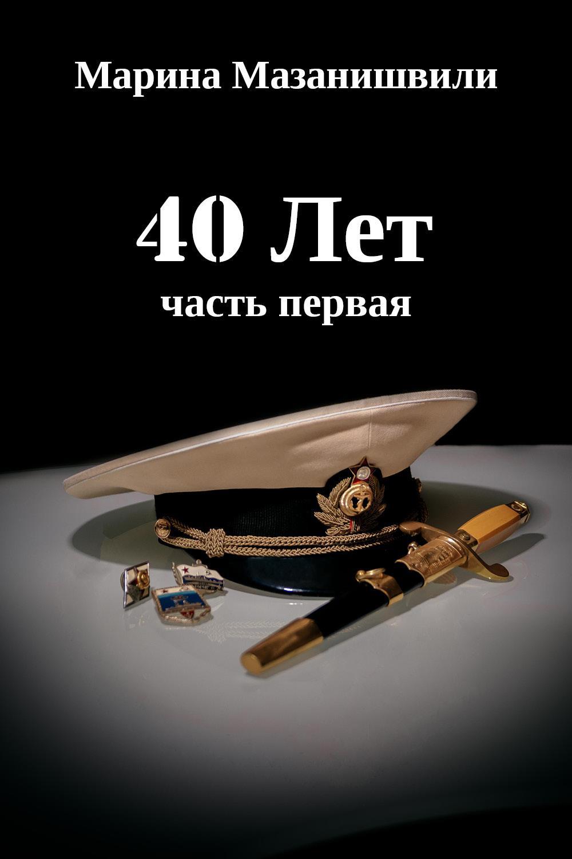 40 ANNI parte prima