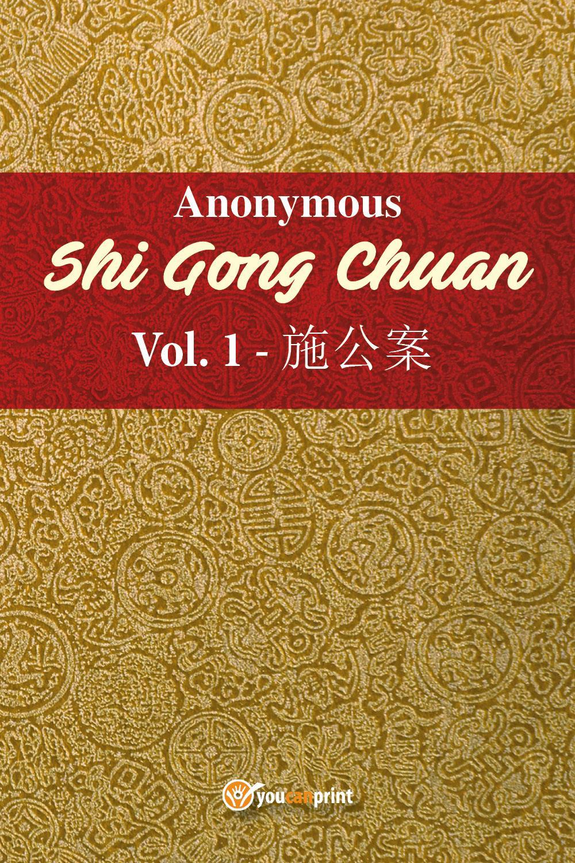 Shi Gong Chuan Vol. 1