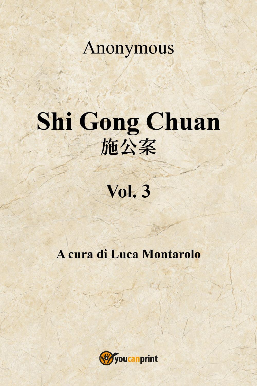 Shi Gong Chuan  施公案 - Vol. 3