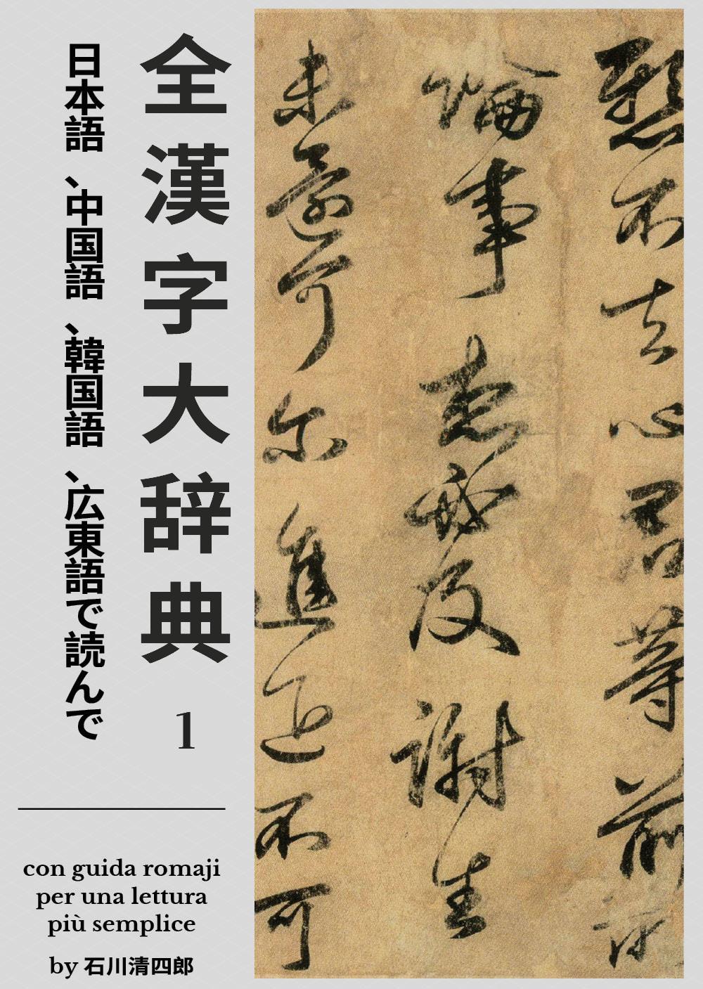 Zen Kanji Dai Jiten [Nihongo, Chuugokugo, Kankokugo, Kantongo de Yonde] Dai Ichi Kan (edizione italiana)