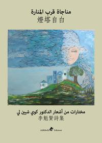 Monologue by the Lighthouse. Ediz. cinese e araba