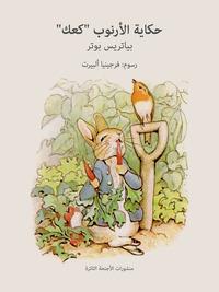 I racconti della torta di coniglietto. Ediz. araba