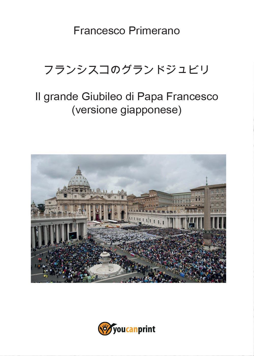 フランシスコのグランドジュビリー Il grande Giubileo di Papa Francesco (versione giapponese)