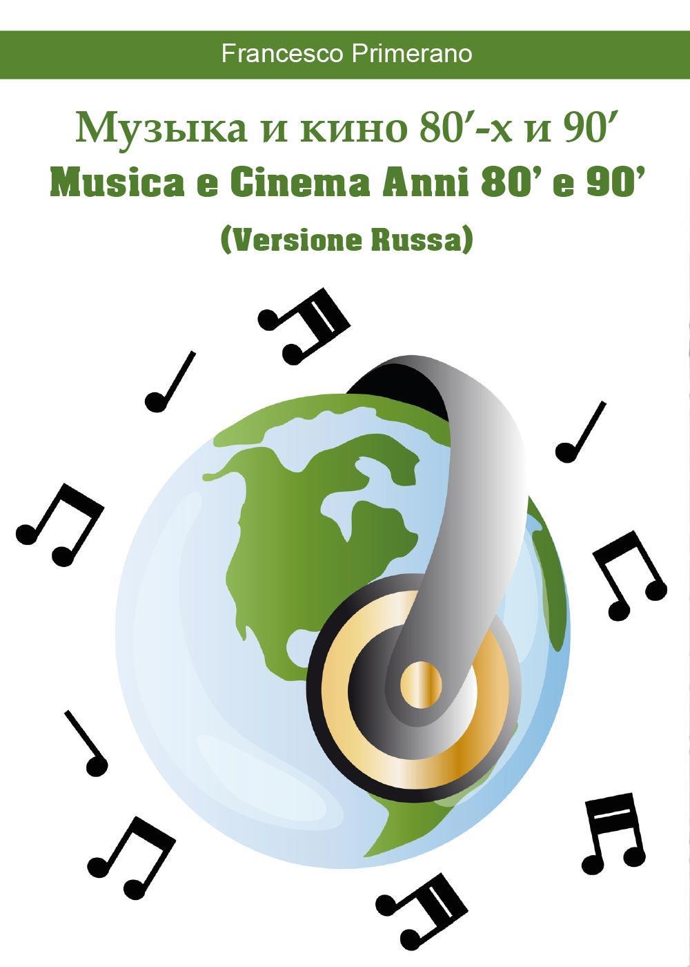 Musica e Cinema Anni 80' e 90'  (Versione Russa)