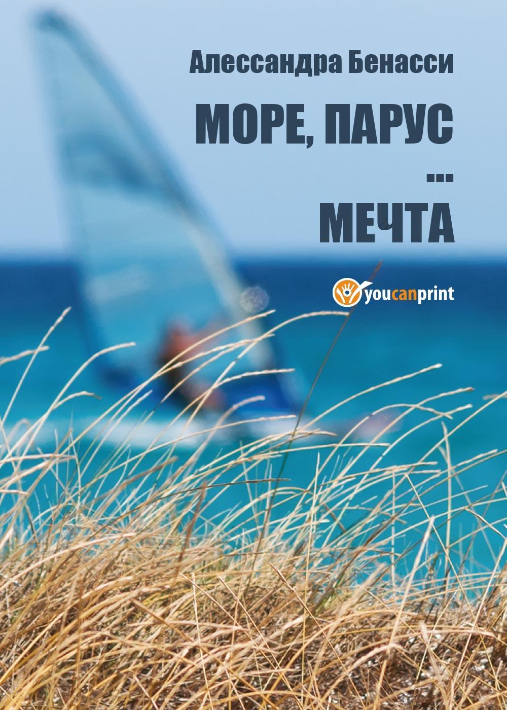 Il mare, una vela...un sogno - Versione russa