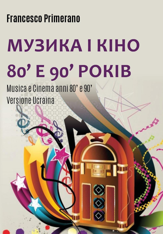 Musica e Cinema Anni 80' e 90'  (Versione ucraina)