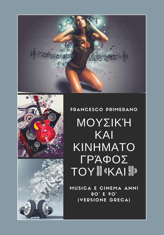 Musica e Cinema Anni 80' e 90'   (Versione greca)