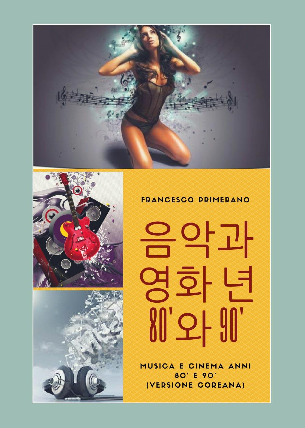 Musica e Cinema Anni 80' e 90'  (Versione coreana)