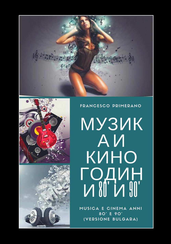 Musica e Cinema Anni 80' e 90' (Versione bulgara)