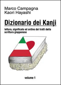 Dizionario dei Kanji