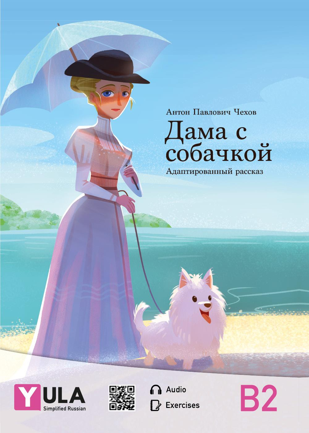Дама с собачкой - адаптированный рассказ | Dama con cagnolino - russo semplificato | Lady with the Dog - simplified Russian