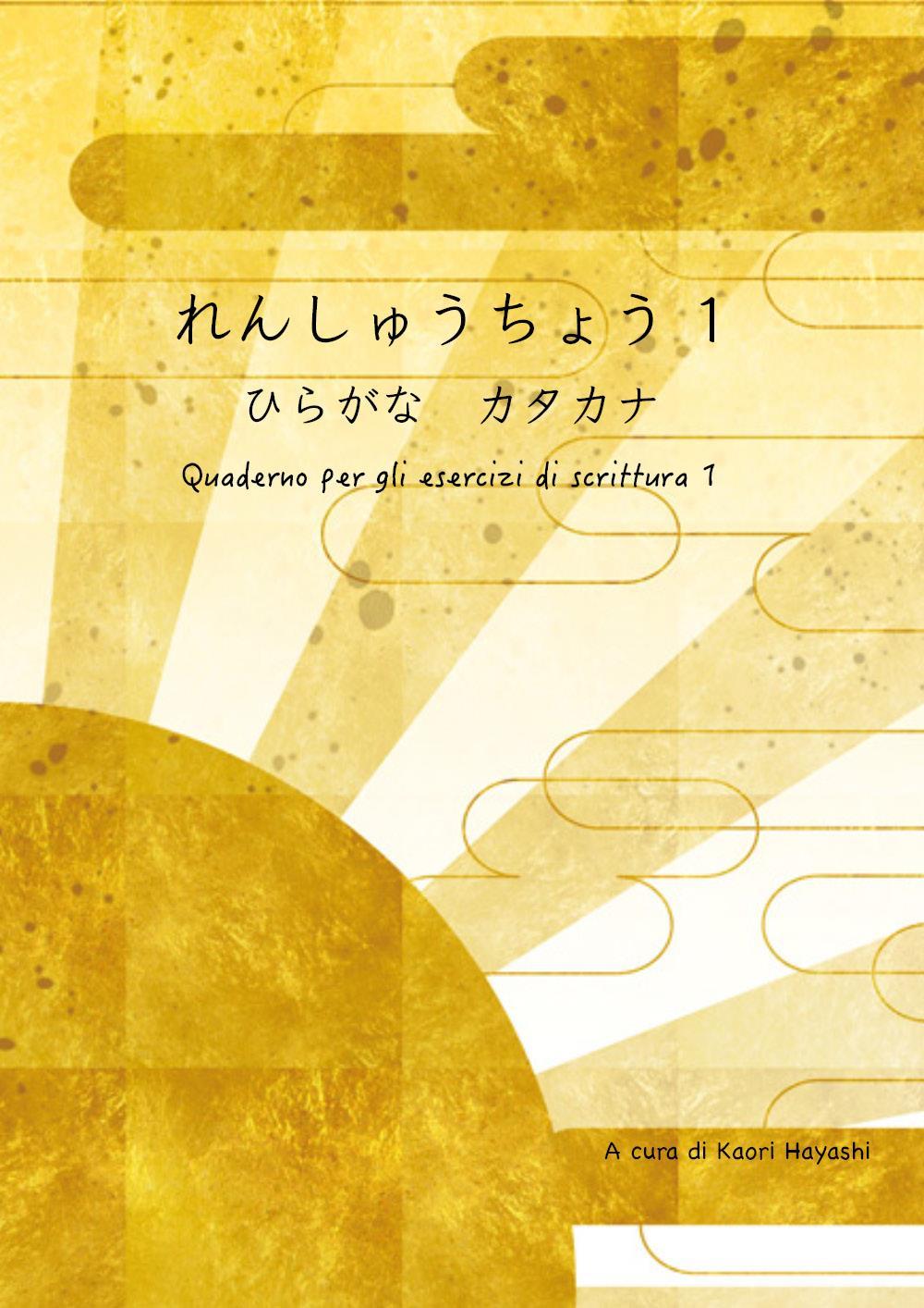 Quaderno per gli esercizi di scrittura 1