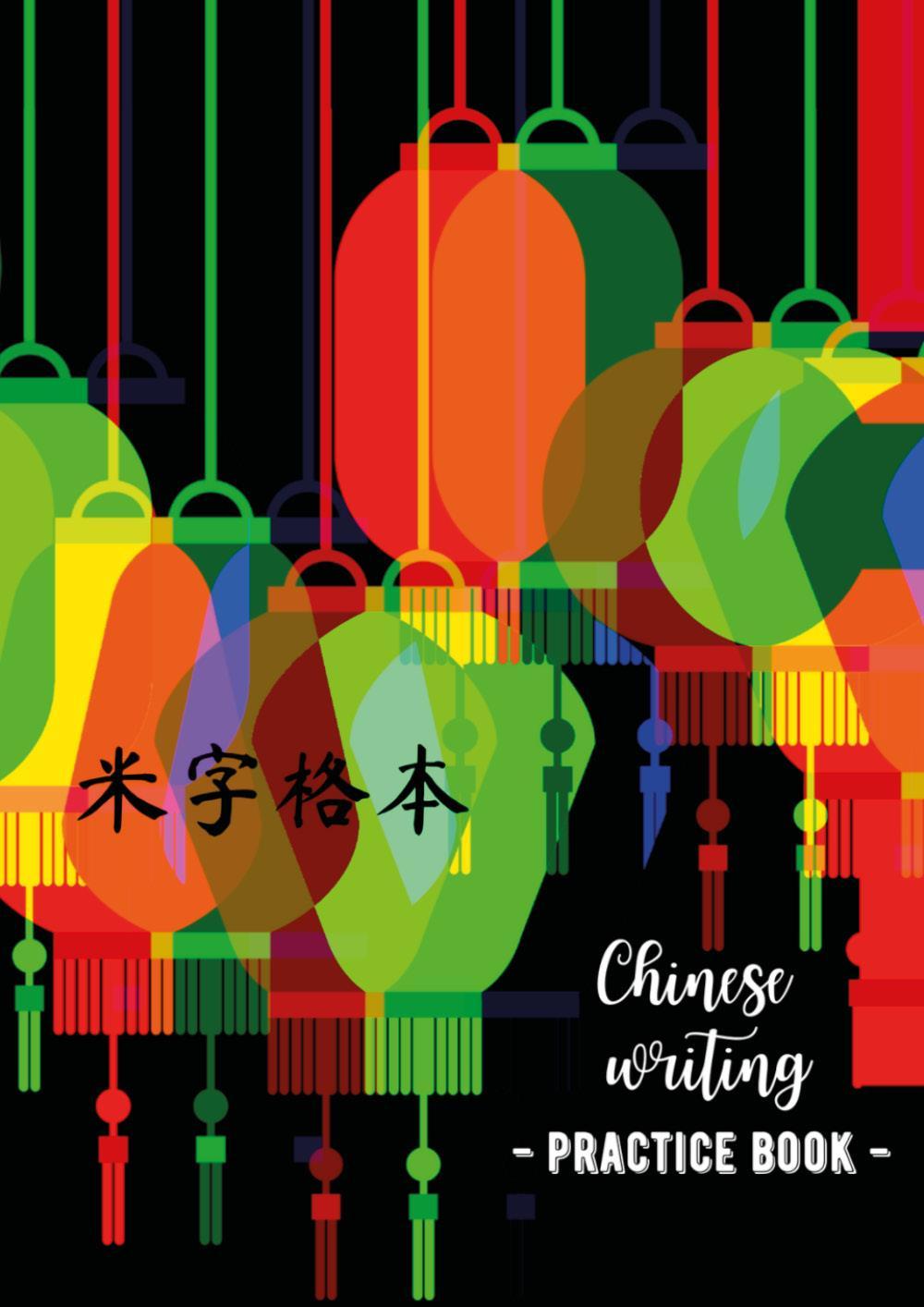 Chinese writing practice book. Lantern